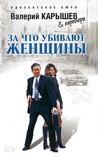 За что убивают женщины Карышев В.М.