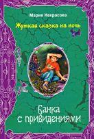 Некрасова М.Е. - Банка с привидениями' обложка книги