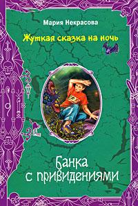 Банка с привидениями Некрасова М.Е.