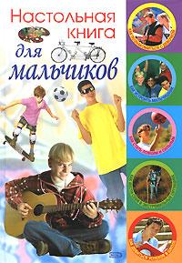 Настольная книга для мальчиков
