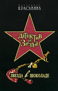 Звезда в шоколаде