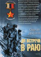 Дышев С.М. - До встречи в раю' обложка книги