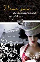 Туровская М.В. - Пять дней сплошного цирка' обложка книги