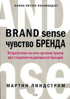 Линдстром М. - Чувство бренда. Воздействие на пять органов чувств для создания выдающихся брендов' обложка книги