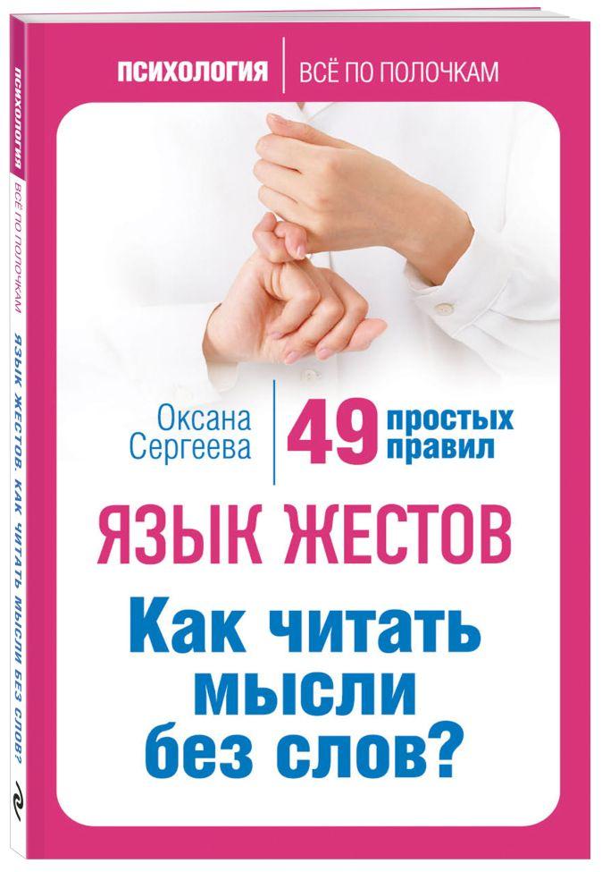 О. Сергеева - Язык жестов. Как читать мысли без слов? 49 простых правил обложка книги
