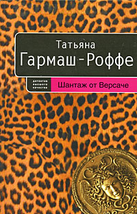 Шантаж от Версаче Гармаш-Роффе Т.В.