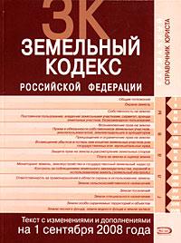 Земельный кодекс РФ. Текст с изменениями и дополнениями на 1 сентября 2008 года