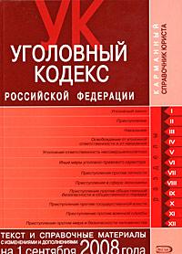 Уголовный кодекс РФ. Текст и справочные материалы с изменениями и дополнениями на 1 сентября 2008 года