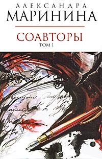 Соавторы. Том 1 Маринина А.