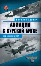 Горбач В. - Авиация в Курской битве' обложка книги