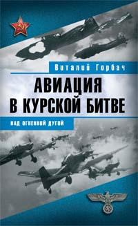 Авиация в Курской битве