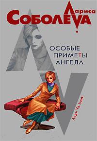 Особые приметы ангела Соболева Л.П.