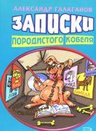 Галаганов А.И. - Записки породистого кобеля' обложка книги