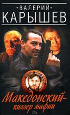 Карышев В.М. - Македонский - киллер мафии' обложка книги