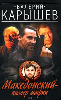 Македонский - киллер мафии