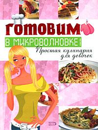 Готовим в микроволновке! Простая кулинария для девочек!