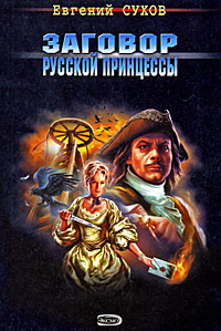 Заговор русской принцессы: роман Сухов Е.