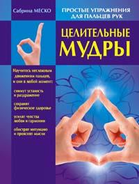 Целительные мудры Шпаковская Ю.С.
