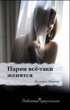Мирская В.М. - Парни все-таки женятся' обложка книги