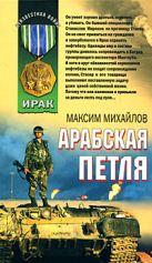 Михайлов М. - Арабская петля' обложка книги