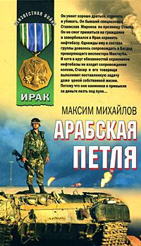 Арабская петля Михайлов М.
