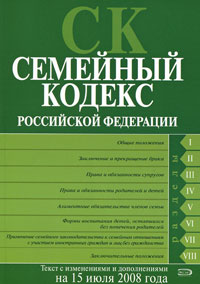 Семейный кодекс РФ. Текст с изменениями и дополнениями на 15 июля 2008 года