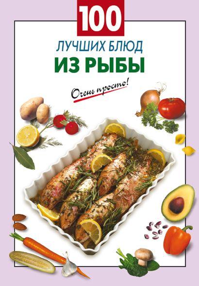 100 лучших блюд из рыбы - фото 1