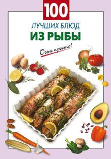 100 лучших блюд из рыбы