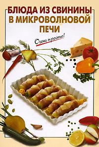 Блюда из свинины в микроволновой печи Выдревич Г.С., сост.