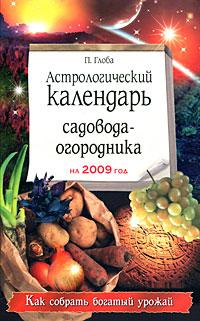 Астрологический календарь садовода-огородника на 2009 год