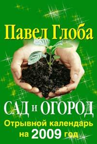Сад и огород. Отрывной календарь на 2009 год