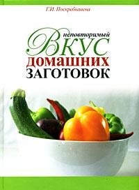 Неповторимый вкус домашних заготовок Поскребышева Г.И.