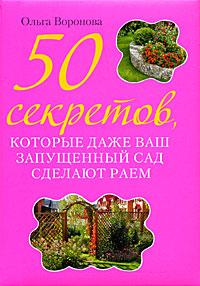 50 секретов, которые даже ваш запущенный сад сделают раем