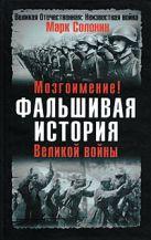 Солонин М. - Фальшивая история Великой войны' обложка книги