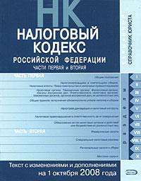 Налоговый кодекс РФ. Части первая и вторая. Текст с изменениями и дополнениями на 1 октября 2008 года