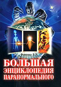 Большая энциклопедия паранормального
