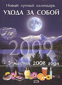 Новый лунный календарь ухода за собой 2009