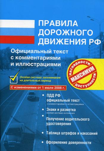 Правила дорожного движения РФ с иллюстрациями и комментариями 2008. С изменениями от 1 июля 2008 г. Копусов-Долинин А.И.