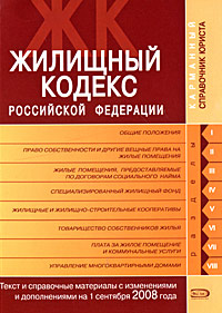 Жилищный кодекс РФ. Текст и справочные материалы с изменениями и дополнениями на 1 сентября 2008 года
