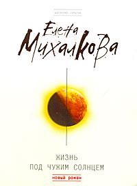 Жизнь под чужим солнцем: роман Михалкова Е.