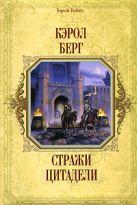 Берг К. - Стражи цитадели' обложка книги