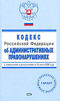 Кодекс РФ об административных правонарушениях. С изменениями и дополнениями на 15 июля 2008 года