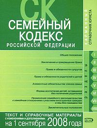 Семейный кодекс РФ. Текст и справочные материалы с изменениями и дополнениями на 1 сентября 2008 года