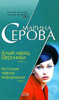 Бестселлеры от М.Серовой. Новое улучшенное оформление