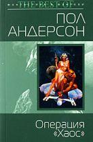 Андерсон П. - Операция Хаос' обложка книги