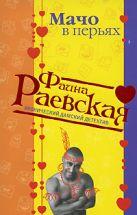 Раевская Ф. - Мачо в перьях' обложка книги