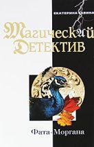 Савина Е.И. - Фата-Моргана' обложка книги