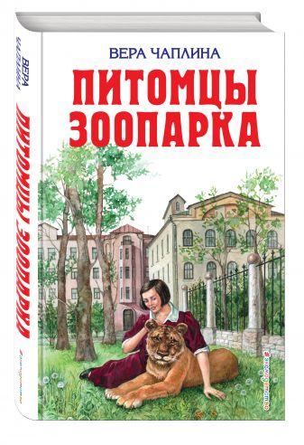 Вера Чаплина - Питомцы зоопарка обложка книги