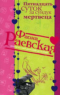Иронический дамский детектив Ф. Раевской (обложка)