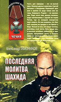 Последняя молитва шахида Тамоников А.А.